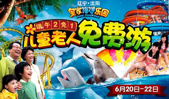 浓情端午61皇家海洋乐园儿童老人免费游!