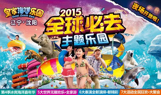 皇家海洋乐园—2015全球必去主题乐园